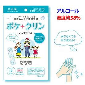 【即日発送】 アルコール 濃度約58% 日本製 ポケクリン 除菌 アルコールハンドジェル スティック 12包入り アルコール除菌 ウイルス対策 ウイルス 細菌 除菌 除菌ジェル アルコールジェル エタノール ジェル 携帯用
