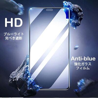 AGGLASSブルーライト48%カットiPhone12iPhone12miniPROMAXiPhone11XRiPhone8iPhone7SE第2世代ガラスフィルムブルーライトカットアンチグレア指紋防止反射防止9Hガラスフィルムアイフォン12保護フィルムフィルム液晶保護フィルム保護フィルム