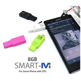 LIM'S Android 各種 スマートフォン 対応 USBメモリ 8GB USBフラッシュメモリー USBメモリー USB メモリー Xperia X performance Z5 Z4 Z3 Z2 galaxy feel S7 edge S6 S5 S4 arrows aquos スマホ アンドロイド