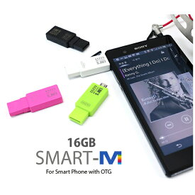 LIM'S Android 各種 スマートフォン 対応 USBメモリ 16GB USBフラッシュメモリー USBメモリー USB メモリー Xperia X performance Z5 Z4 Z3 Z2 galaxy feel S7 edge S6 S5 S4 arrows aquos スマホ アンドロイド