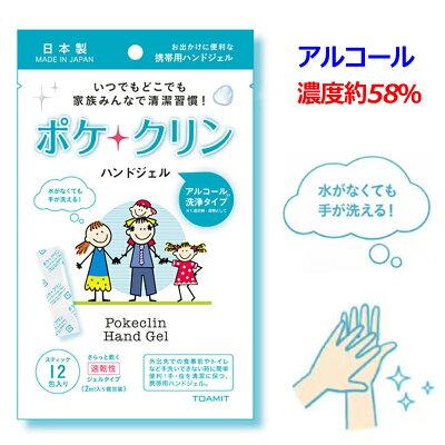 アルコール濃度約58%日本製ポケクリン除菌アルコールハンドジェルスティック12包入りアルコール除菌ウイルス対策ウイルス細菌除菌除菌ジェルアルコールジェルエタノールジェル携帯用