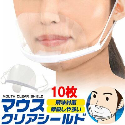 息苦しくない透明のマスクマウスクリアシールド飲食店小売店での接客対応美容室エステ物流業界ジムなど様々な場所で活躍繰り返し使えるので経済的耳かけ紐の長さ調節が可能
