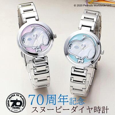 スヌーピー70周年記念ダイヤ腕時計レディースブランド腕時計キャラクターおしゃれかわいいプレゼントギフト女性雑貨彼女母娘孫就職祝い合格祝いペアお揃いクリスマス母の日クリスマスプレゼント20代30代40代50代60代誕生日誕生日プレゼント