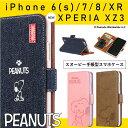 スヌーピー iPhoneXR iPhone8 iPhone7 iPhone6S iPhone6 Xperia XZ3 SO-01L SOV39 801...