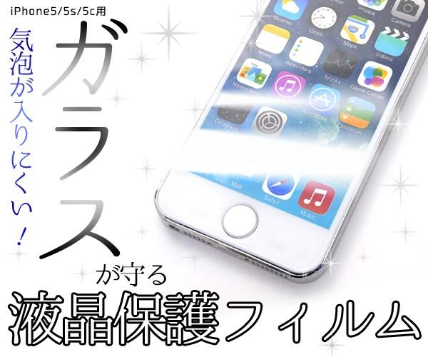 iPhone SE iPhone5S iPhone5 ガラスフィルム iPhoneSE 5S 5 ガラス フィルム アイフォンSE アイフォン5S アイフォン5 アイフォン 保護フィルム 液晶保護フィルム