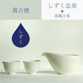 ひとしずく急須+しずく碗2客セット ホワイト萬古焼 日本製