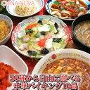 36種から選べる10品中華バイキングオードブルセット 送料無料 ギフト 惣菜 肉 魚 野菜...