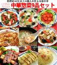 中華料理9種9品セット 送料無料 中華惣菜 2021 父の日 御中元 中華 セット ギフト 食べ物 お惣菜 詰め合わせ 手作り …