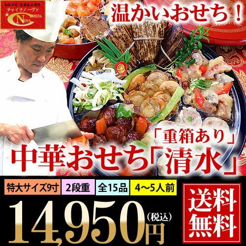 中華おせち 2019 あす楽 料理 オードブル 清水 重箱あり 送料無料 4〜5人前 二段重 代金引換は別途手数料432円が必要。※北海道は800円・沖縄は1300円・離島は地域によって別途送料が必要。
