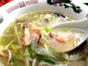 中華スープ(250g)冷凍食品 中華 惣菜 お取り寄せグルメ