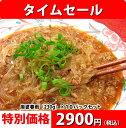 【スーパーSALE】麻婆春雨(250g)×10パックセット