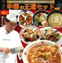 中華の王道セット2セット購入で、送料無料&中華丼の具、若鶏の唐揚げ、かに玉のオマケ付き!【注意】2セット購入され…