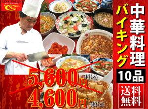 【楽天スーパーSALE】自由に選べる10品中華バイキン...