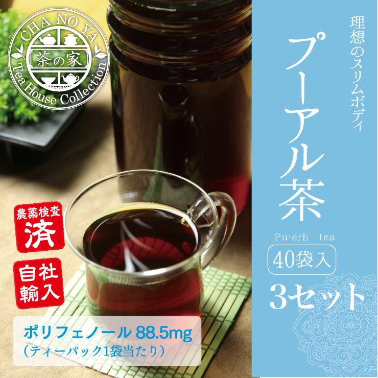 プーアル茶 送料無料 40包×3セット 理想のスリムボディ! ポリフェノール 農薬検査済み 自社輸入 カロリー0