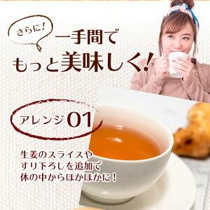 ごぼう茶ティーバッグ