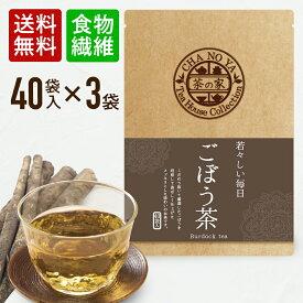ごぼう茶 ゴボウ茶 3g×120包(40包×3袋) 水出し 無漂白 ティーバッグ 食物繊維 ポリフェノール 牛蒡茶 ダイエット茶 ダイエットティー マイボトル お茶 あす楽