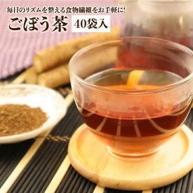 ごぼう茶 送料無料 40包 食物繊維が豊富!農薬検査済み 自社輸入 ポリフェノール 若々しい毎日を ゴボウ茶 メール便 ダイエット茶 水出し可能