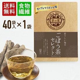 ごぼう茶 ティーバッグ 40包(1.5g) 水出し 無漂白 ティーパック 食物繊維 農薬検査済み ポリフェノール ゴボウ茶 牛蒡 ダイエット茶 ダイエットティー マイボトル お茶 お中元 御中元 2021