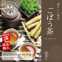 ごぼう茶 送料無料 40包 食物繊維が豊富!農薬検査済み 自社輸入 ポリフェノール 若々しい毎日を ゴボウ茶 メール便 …