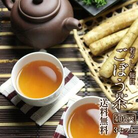 ごぼう茶 送料無料 40包×3セット 食物繊維が豊富!農薬検査済み 自社輸入 ポリフェノール 若々しい毎日を ゴボウ茶 メール便 ダイエット茶 水出し可能