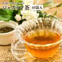 半額!ジャスミン茶 送料無料 40包 香り高い茶葉厳選!農薬検査済み 自社輸入 ポリフェノール メール便