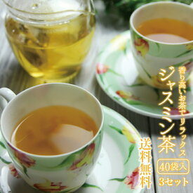 ジャスミン茶 送料無料 40包×3セット 香り高い茶葉厳選!農薬検査済み 自社輸入 ポリフェノール メール便