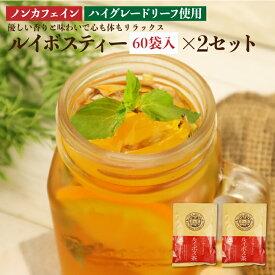 ルイボスティー120袋[60袋入り]×2セット ハラール ノンカフェイン 冷やしても温めても 香りの良い味わい