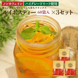ルイボスティー[60袋入り]×3セット ハラール ノンカフェイン 冷やしても温めても 香りの良い味わい