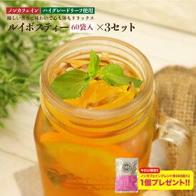 今ならノンカフェインブレンド茶40袋おまけ ルイボスティー180袋[60袋入り]×3セット ハラール ノンカフェイン 冷やしても温めても 香りの良い味わい