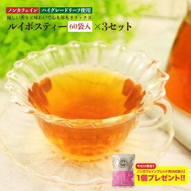半額 今ならノンカフェインブレンド茶40袋おまけ ルイボスティー[60袋入り]×3セット ハラール ノンカフェイン 冷やしても温めても 香りの良い味わい