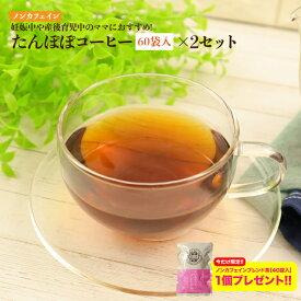 今ならノンカフェインブレンド茶40袋おまけ たんぽぽコーヒー[60袋入り]×2セット ノンカフェイン ハラール タンポポ茶