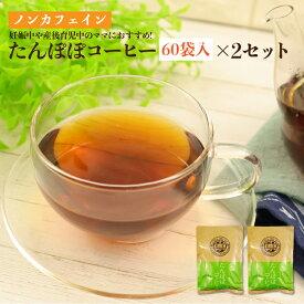 たんぽぽコーヒー[60袋入り]×2セット ノンカフェイン ハラール タンポポ茶