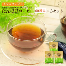 たんぽぽコーヒー[60袋入り]×3セット