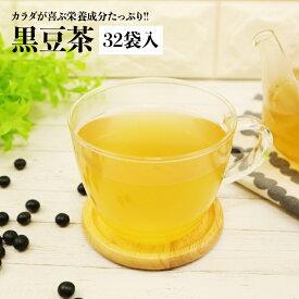 黒豆茶[32袋入り] ハラール アイスティー