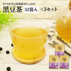 黒豆茶[32袋入り]×3セット ハラール アイスティー