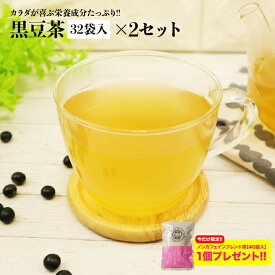 今ならノンカフェインブレンド茶40袋おまけ 黒豆茶[32袋入り]×2セット ハラール アイスティー