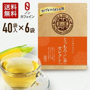とうもろこし茶 コーン茶 1.5g×240包(40包×6袋) カロリーゼロ ノンカフェイン トウモロコシ茶 鉄分 ミネラル 食物繊維 ポリフェノール ティーバッグ 水出し お茶 お中元 御中元 2021 あす楽