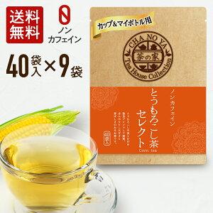 とうもろこし茶 コーン茶 1.5g×360包(40包×9袋) カロリーゼロ ノンカフェイン トウモロコシ茶 水出し 鉄分 ミネラル 食物繊維 ポリフェノール ティーバッグ お茶 お中元 御中元 2021 あす楽