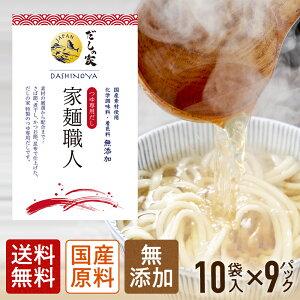 【1080円お得♪】 家麺職人 つゆ専用だし 1パック(10袋入)×9セット 国産 原料 化学調味料 着色料 無添加 だしの家
