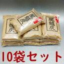 【茶道具・くぬぎ灰】 風炉灰 あく抜き 上 *10袋セット*