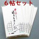 【茶道具セット】 りゅうさん紙 *6帖*  *水菓子用*懐紙*防水*