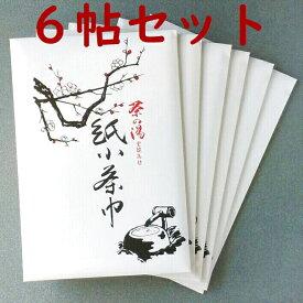 【茶道具セット】 紙小茶巾 *6帖*