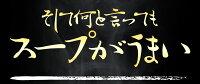 ちゃんぽん長崎ちゃんぽんちゃんぽん麺【送料無料】本場長崎ちゃんぽん生麺半生6食自家製スープ付本格ちゃんぽんちゃんぽん番長(林田真明さん)絶賛の長崎ちゃんぽん