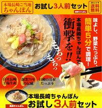 【2セットで送料無料】ご当地ちゃんぽん(長崎、小浜、平戸)、皿うどん3人前お試しセット