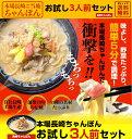 【2セットで送料無料】ご当地ちゃんぽん(長崎ちゃんぽん)、皿うどん 3人前 お試しセット