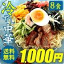 冷やし中華 純生麺【送料無料】冷麺 スープ付 たれ 今年よりはじめました