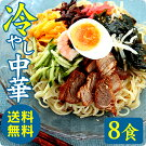 https://image.rakuten.co.jp/chanponsaraudon/cabinet/hiyashichuka-kago.jpg