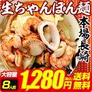 https://image.rakuten.co.jp/chanponsaraudon/cabinet/nama-kago01.jpg
