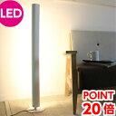 ★6,900円相当ポイントバック★ フロアライト LED Tramont LED トラモント LF4466SV LF4466WH シルバー ホワイト 床 照明 ...