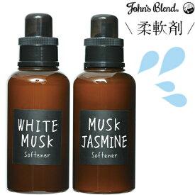 ジョンズブレンド 柔軟剤 ソフナー John's Blend ホワイトムスク.ムスクジャスミン 全2種 520ml 1個 秋 ハロウィン